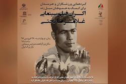 کمک مردمی ۲ میلیاردی در گردهمایی اکران فیلم «غلامرضا تختی» به سیلزدگان