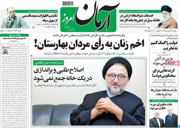 صفحه اول روزنامههای ۲۹ فروردین ۹۸