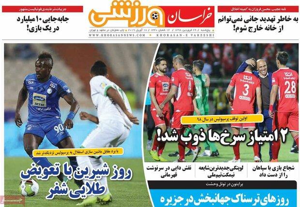 صفحه اول روزنامههای ورزشی ۲۹ فروردین ۹۸