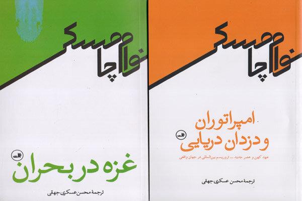 دو اثر تازه از نوامچامسکی به فارسی ترجمه شد
