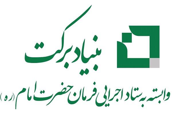 ایجاد ۱۰۰۰ شغل از سوی بنیاد برکت در استان سمنان