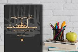 نقد و بررسی کتاب «تحول مبانی مشروعیت سلطنت» در برنامه سیم و زر
