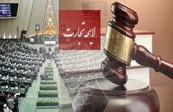 ایرادات به جای شورای نگهبان به لایحه تجارت/ ماموریت مهم مجلس یازدهم برای اصلاح