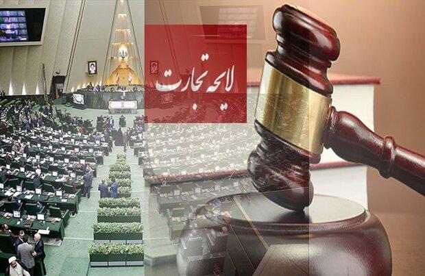 تصویب شتابزده لایحه تجارت موجب افزایش پروندههای قضایی میشود