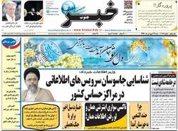 صفحه اول روزنامه های فارس ۳۱ فروردین ۹۸