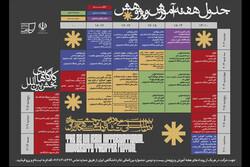 جزییات هفته آموزش و پژوهش جشنواره تئاتر دانشگاهی اعلام شد