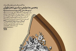 تمدید مهلت ارسال آثار به «پنجمین جشنواره شعر نیاوران»