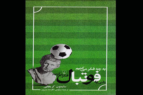 «به چه فکر میکنیم وقتی به فوتبال فکر میکنیم»