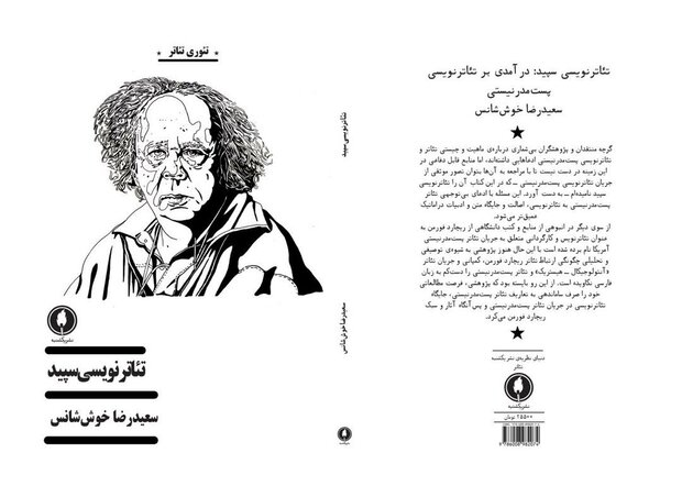 کتاب تئاترنویسی سپید منتشر شد / چیستی و جایگاه نمایشنامهنویسی