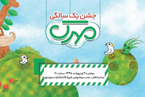 جشن یکسالگی نشان مهرک برگزار میشود