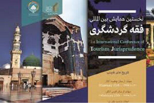 همایش بین المللی فقه گردشگری در تبریز برگزار میشود