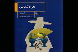 ترجمه رمان چینی «مزهشناس» در نمایشگاه رونمایی میشود