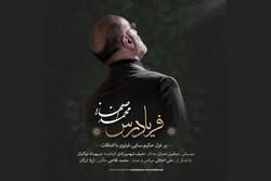 محمد اصفهانی قطعه «فریادرس» را منتشر کرد
