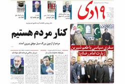 صفحه اول روزنامههای استان قم ۲ اردیبهشت ۹۸