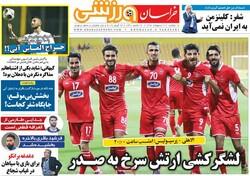 صفحه اول روزنامههای ورزشی ۲ اردیبهشت ۹۸