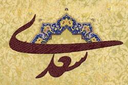 ادیبان بر گرد خوان شیخ مصلح/بررسی ۷۰۰ سال سعدی خوانی