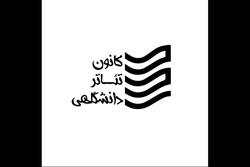 انتشار فراخوان برگزاری اولین سمینار «مطالعات اجرا»