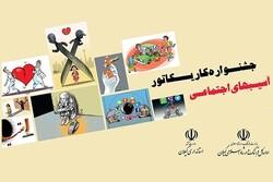 نمایشگاه آثار جشنواره کاریکاتور آسیبهای اجتماعی گیلان برپا شد