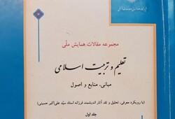چالشهای موجود در پژوهشهای تعلیم و تربیت اسلامی