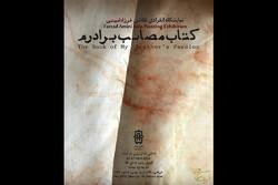 تمدید نمایشگاه نقاشی «کتاب مصائب برادرم»