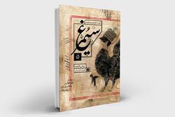 «سیمرغ» برگزیده نمایشگاه تصویرگری کتاب شارجه شد