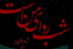 رونمایی از ۳ کتاب در مجتمع فرهنگی شیخ ابوالفتح رازی