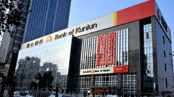 China's Bank of Kunlun to continue co-op with Iran