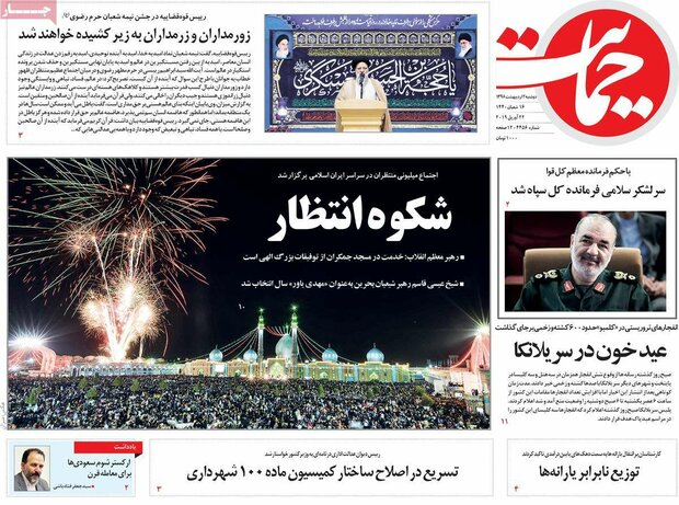 صفحه اول روزنامههای ۲ اردیبهشت ۹۸