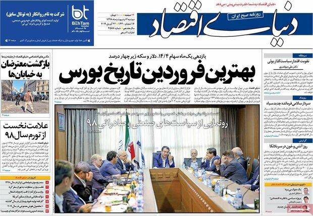 صفحه اول روزنامههای اقتصادی ۲ اردیبهشت ۹۸