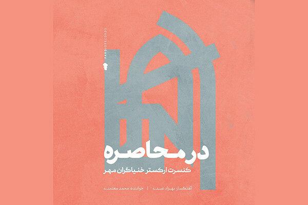 «در محاصره» با صدای محمد معتمدی منتشر شد/ توزیع جهانی یک آلبوم