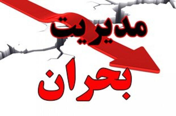 مدیریت بحران استان زنجان در آماده باش است