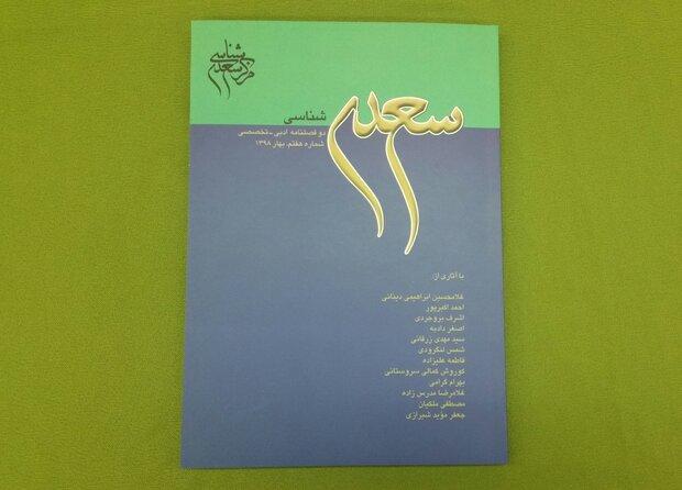 شماره هفتم فصلنامه سعدی شناسی منتشر شد