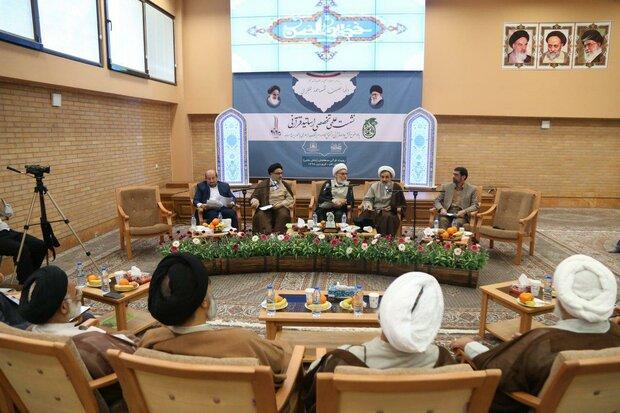 نشست تخصصی اساتید قرآنی با موضوع نقش جامعه قرآنی در تحقق گام دوم