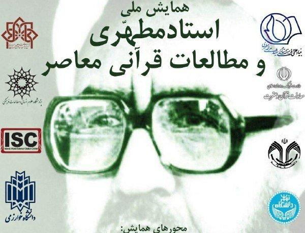 همایش ملی استاد مطهری و مطالعات قرآنی برگزار می شود