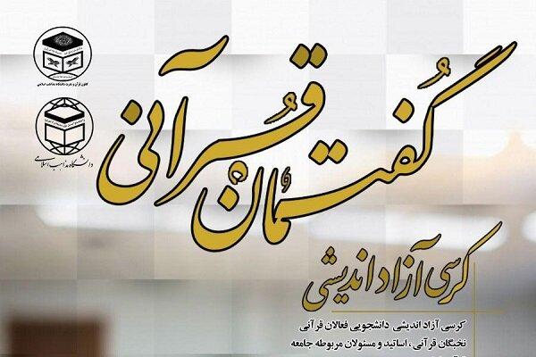 اولین کرسی آزاد اندیشی دانشجویی  گفتمان قرآنی برگزار می شود