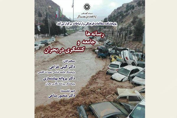 «رسانهها، جامعه و کنشگری در بحران» بررسی میشود