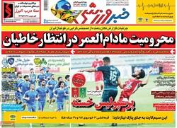 صفحه اول روزنامههای ورزشی ۳ اردیبهشت ۹۸