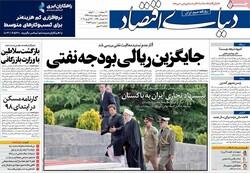 صفحه اول روزنامههای اقتصادی ۳ اردیبهشت ۹۸