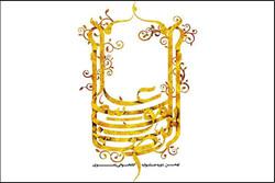 فراخوان شرکت در نهمین جشنواره کتابخوانی رضوی منتشر شد
