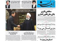 صفحه اول روزنامههای استان قم ۳ اردیبهشت ۹۸