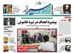صفحه اول روزنامه های فارس ۳ اردیبهشت ۹۸