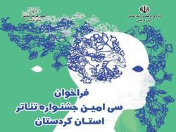 فراخوان سی امین جشنواره تئاتر استان کردستان اعلام شد