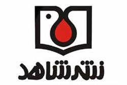 حضور نشر شاهد با ۲۰ اثر تازهنشر در نمایشگاه بینالمللی کتاب