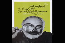 کتاب روبرت صافاریان درباره سینمای پاراجانف چاپ شد