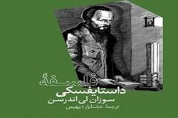 فلسفه داستایوفسکی منتشر شد