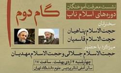 نشست معرفت آموختگان دورههای «اسلام ناب» برگزار می شود