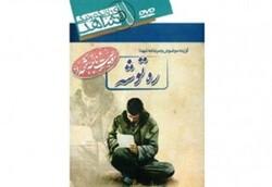 توزیع کتاب گزیده موضوعی وصیت نامه شهدا درنمایشگاه بین المللی کتاب