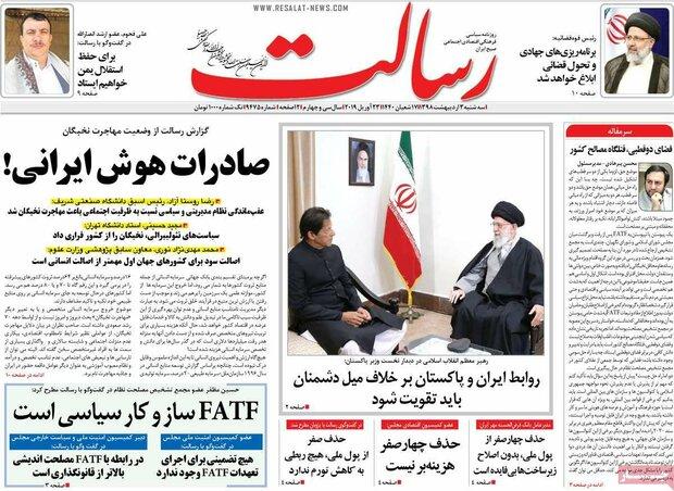 صفحه اول روزنامههای ۳ اردیبهشت ۹۸