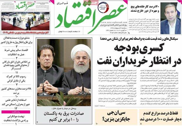 صفحه اول روزنامههای اقتصادی ۳ اردیبهشت ۹۸ - 43