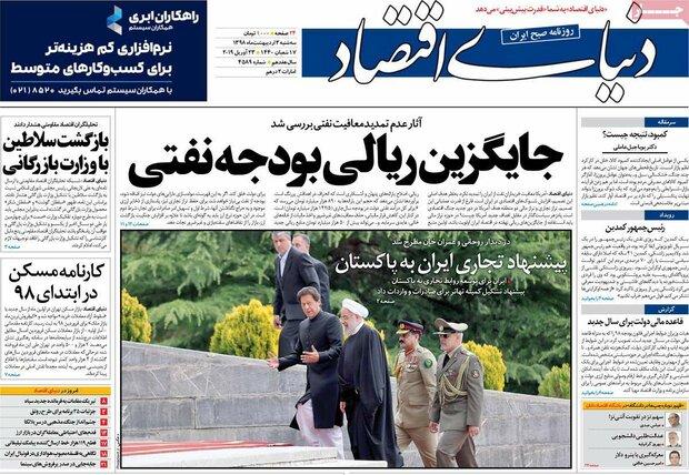 صفحه اول روزنامههای اقتصادی ۳ اردیبهشت ۹۸ - 39